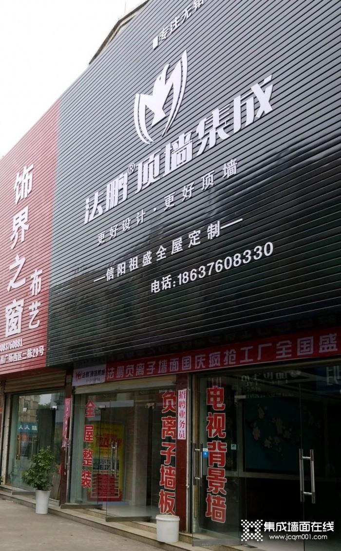 法鵬頂墻集成河南信陽專賣店