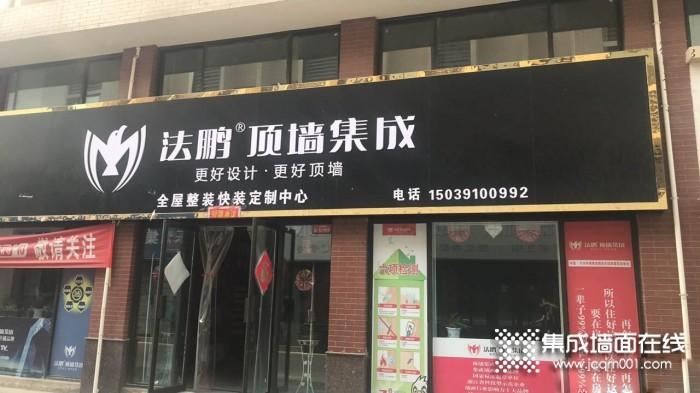 法鵬頂墻集成河南焦作專賣店