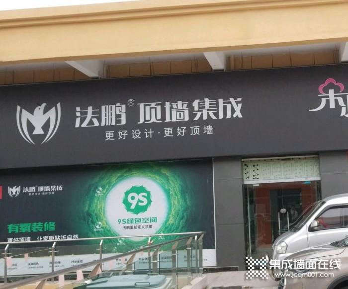法鵬頂墻集成河南沁陽市專賣店
