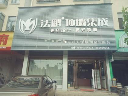 法鹏顶墙集成湖南株洲专卖店