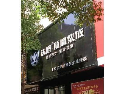 法鹏顶墙集成湖南耒阳专卖店