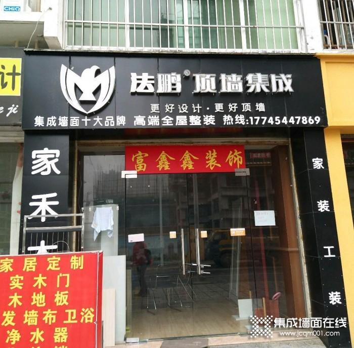 法鵬頂墻集成四川綿陽專賣店
