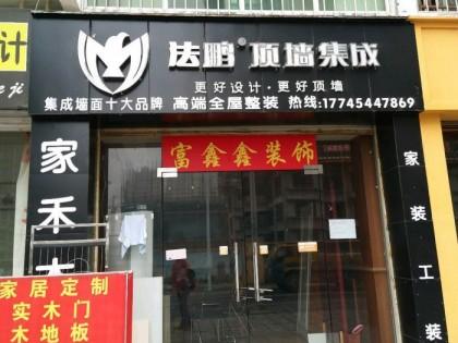 法鹏顶墙集成四川绵阳专卖店