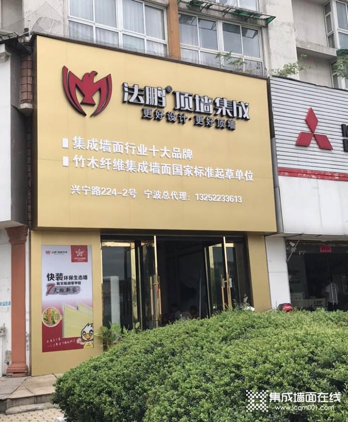 法鵬頂墻集成浙江寧波專賣店