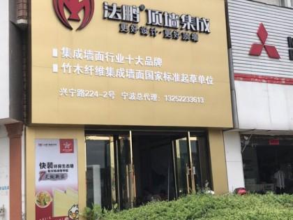 法鹏顶墙集成浙江宁波专卖店