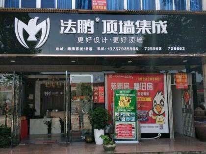 法鹏顶墙集成浙江东阳专卖店