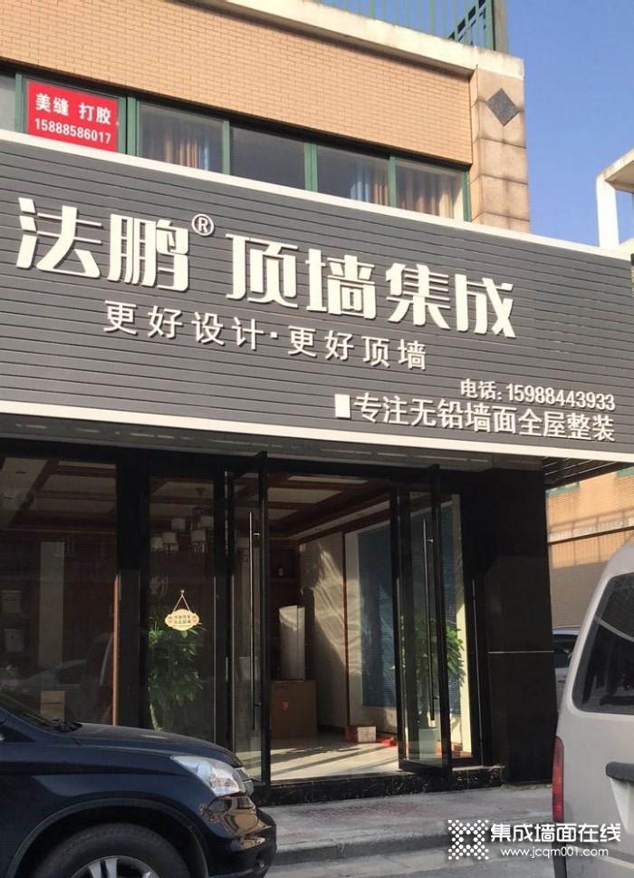法鹏顶墙集成浙江萧山专卖店