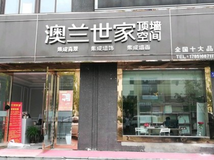 澳兰世家顶墙空间江苏海门专卖店