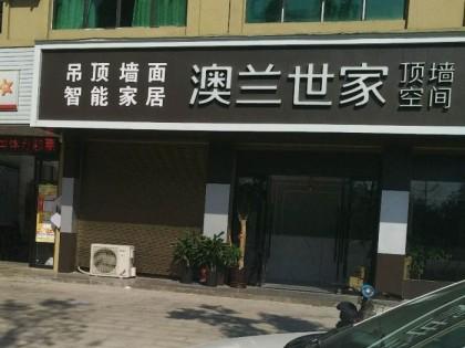 澳兰世家顶墙空间浙江龙港专卖店