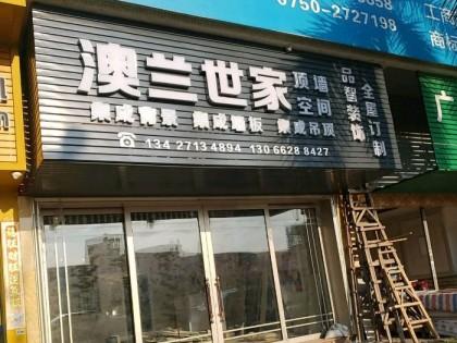澳兰世家顶墙空间广东开平专卖店