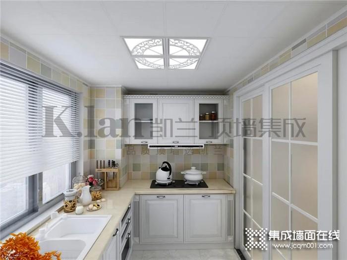 厨房装修就选凯兰集成吊顶,为厨房打造无限可能,为我们的生活增光添彩