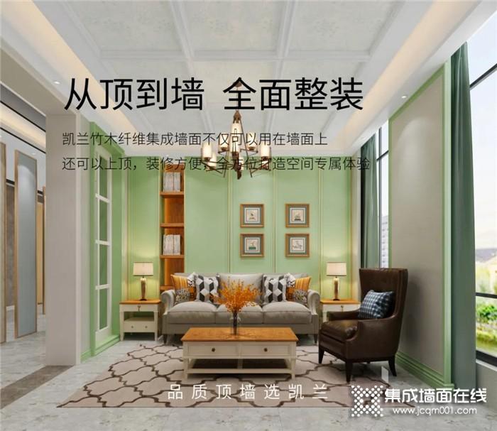 新房装修或者旧房改造,选择凯兰保证给你打造一个健康舒适的环境