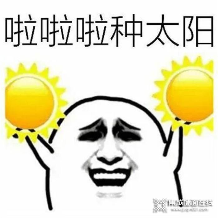 """春季新品推荐,世纪豪门电热毛巾架,让你在家里种个""""太阳"""""""