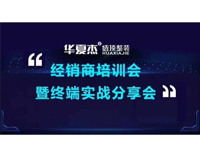 华夏杰商学院:经销商培训会暨终端实战分享会取得圆满成功! (906播放)