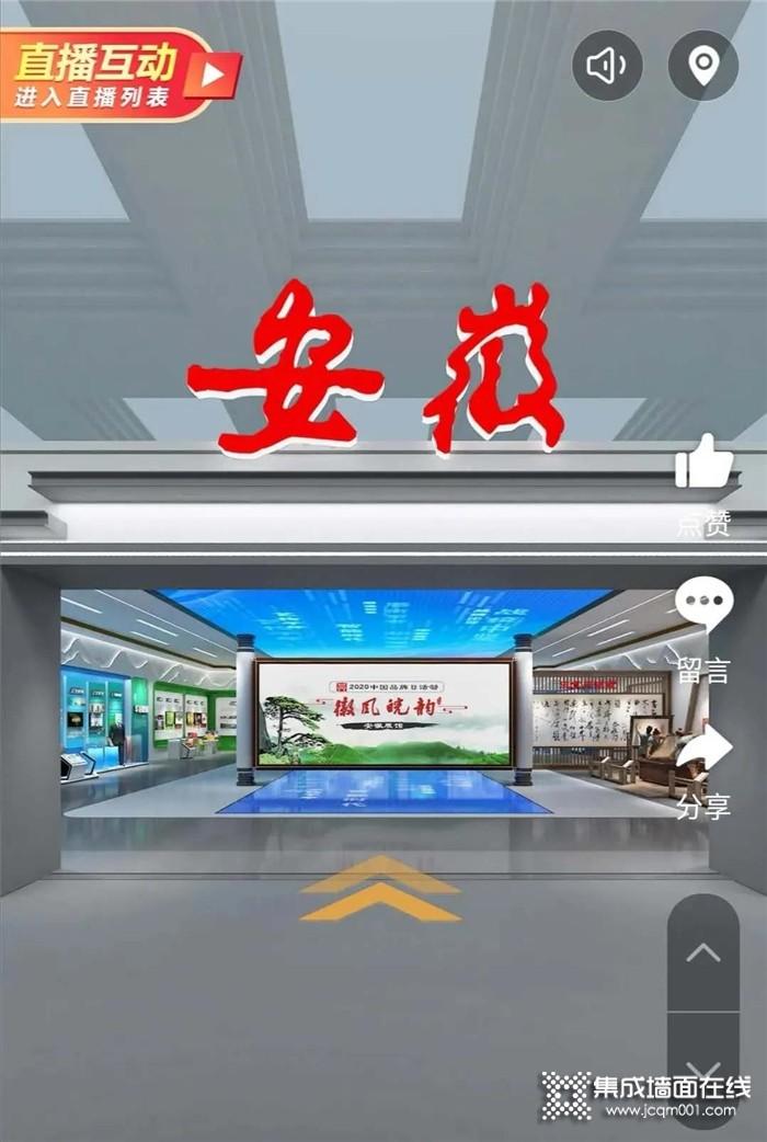 中国品牌日云上开启,5月13日19:30锁定荣事达直播,带你足不出户感受国货精品魅力~
