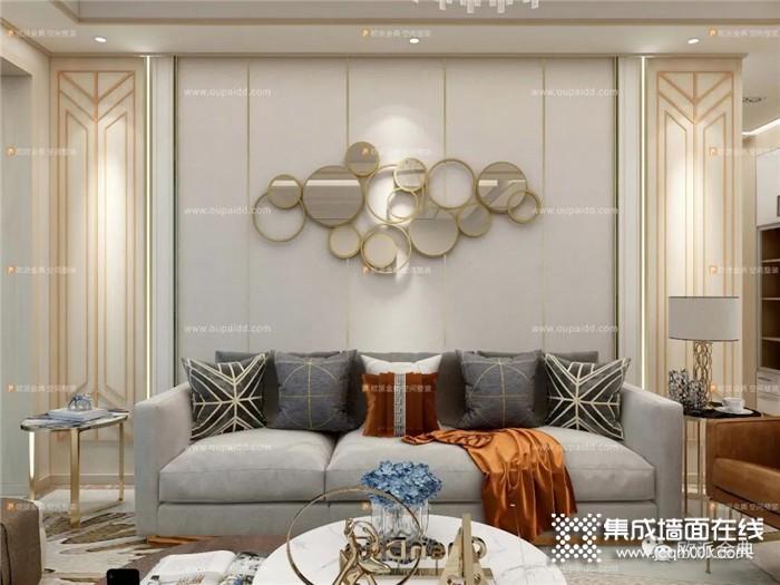 选择欧派金典集成墙面,让你的装修不再凑合,给你完美的居家空间