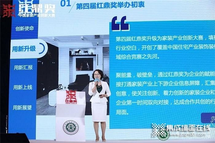 创新创变,鼎美在红鼎奖暨首届中国家装产业创新大赛中斩获三项殊荣!