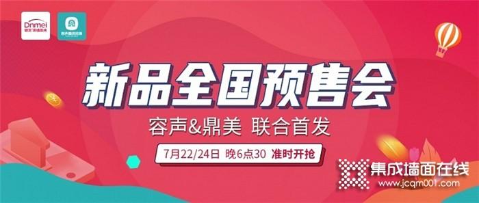 鼎美新品全国预售会火热预定进行中,特惠好物限量抢购!