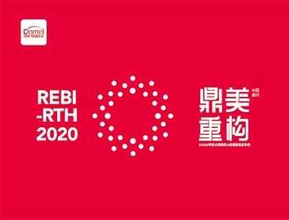 鼎美2020年核心经销商大会暨新品发布会即将召开,共襄行业盛举!