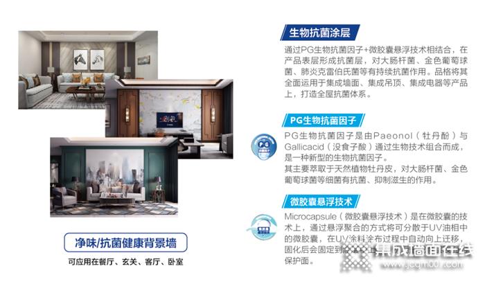 品格抗菌集成墙面无惧发潮霉变等问题,是家居装修的理想选择