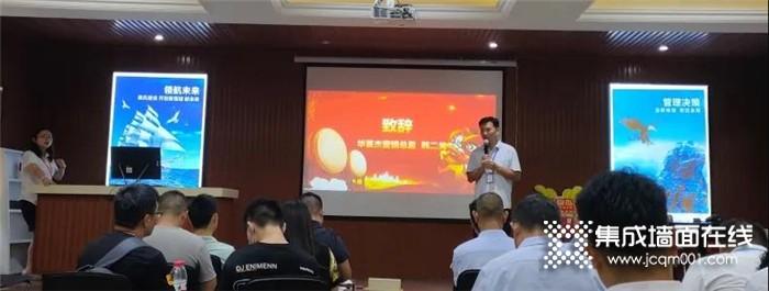 华夏杰新品发布会暨区域代理招商会圆满召开,共鉴华夏杰产品魅力!