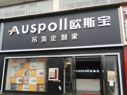 欧斯宝顶墙定制贵州印江专卖店