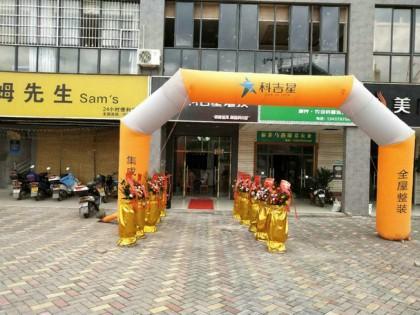 科吉星集成墙板江西赣州专卖店