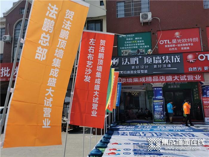 热烈祝贺法鹏顶墙集成民权二店盛大开业!