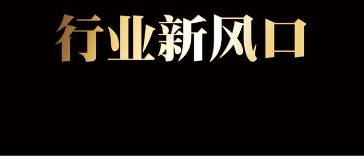 鼎美顶墙集成招商海报_04