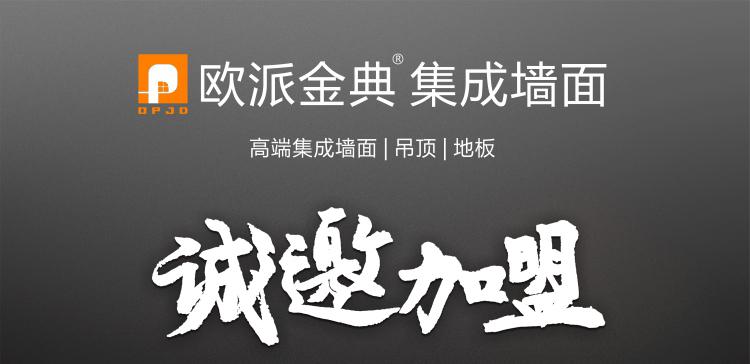 欧派经典集成墙面招商海报_01