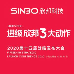 2020进级·欣邦3大动作第十五届战略发布会