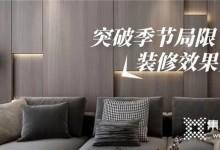 恋舍空间集成墙面突破季节局限,让装修效果更出彩 (1589播放)