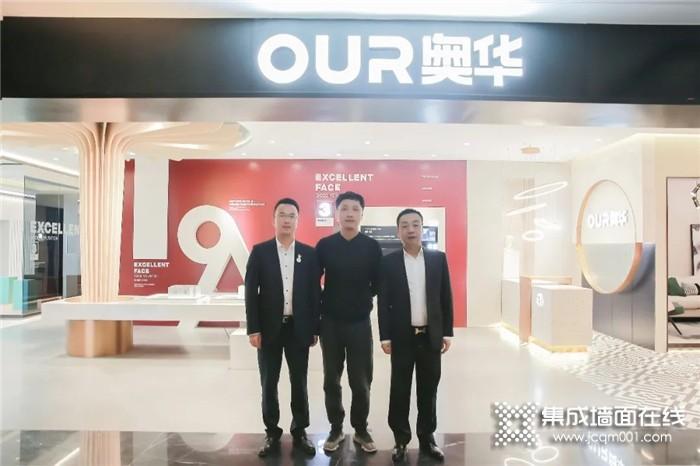 奥华集团迎来王店镇工业特色型美丽城镇省级考评验收