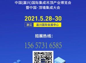 2021第七届中国(嘉兴)国际集成吊顶产业博览会