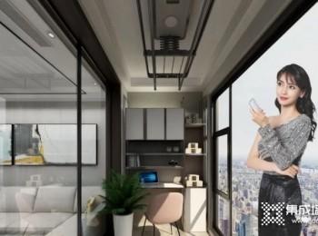 捷阳智能双系统集成窗:打造智能阳台! (952播放)