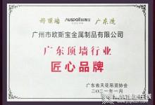 """欧斯宝顶墙荣获广东省天花吊顶协会""""执行会长单位""""、""""匠心品牌""""企业殊荣"""