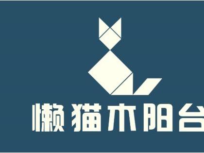 懒猫木阳台全国招商加盟中
