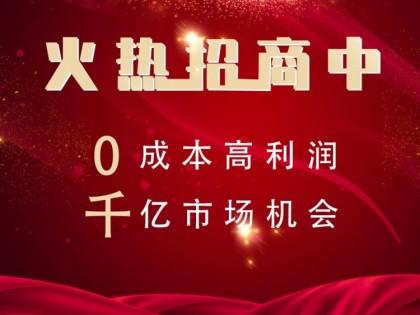萌狮木阳台全国招商加盟中