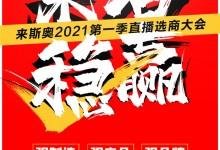 来斯奥2021第一季直播选商大会!