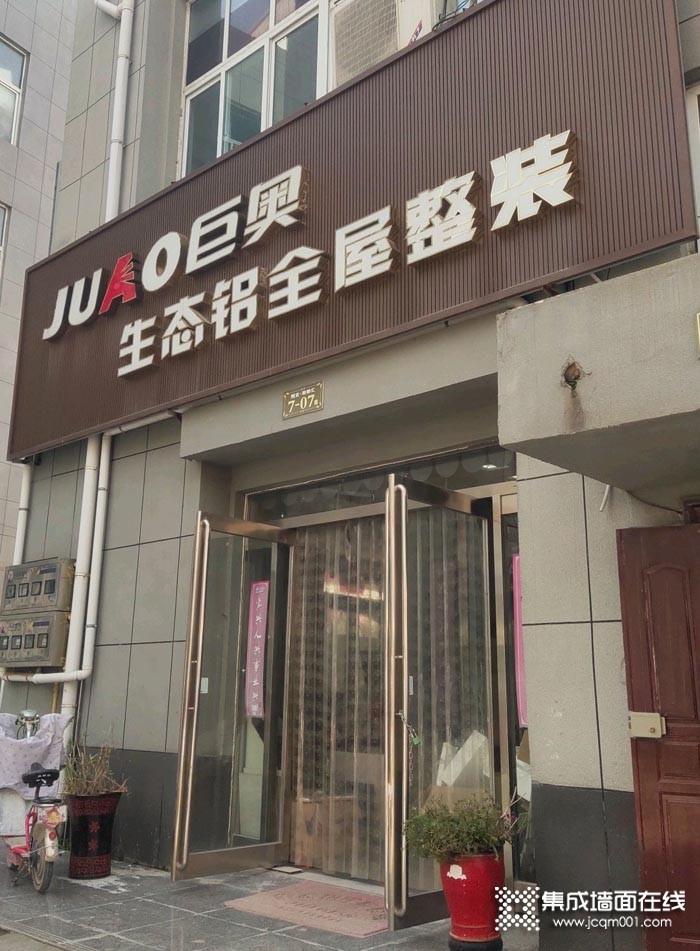 巨奥集成顶墙山东曹县专卖店