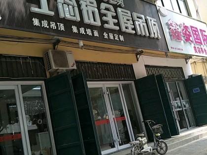 巨奥集成顶墙河南邯郸专卖店