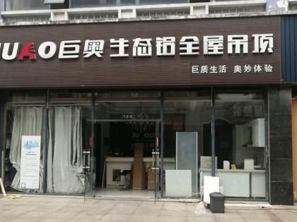 巨奥集成顶墙江苏南通专卖店