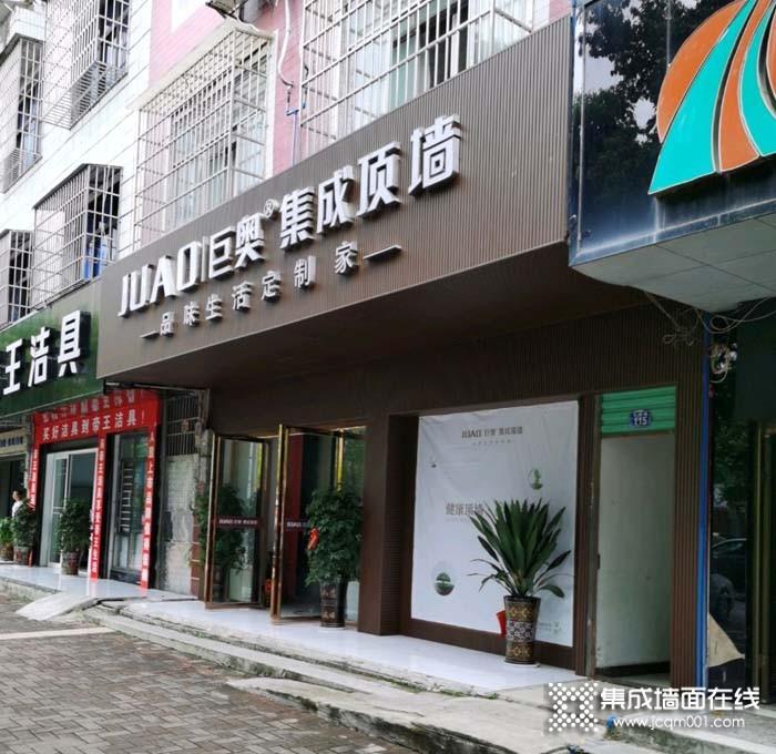 巨奧集成頂墻湖南雙牌專賣店