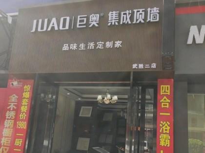 巨奥集成顶墙四川武胜专卖店