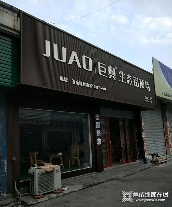 巨奧集成頂墻浙江新昌專賣店