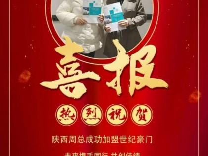 恭喜陕西周总加盟世纪豪门找到品牌的力量