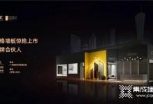 3.26丨美林汇与您相约2021中国(广州)定制家居展!
