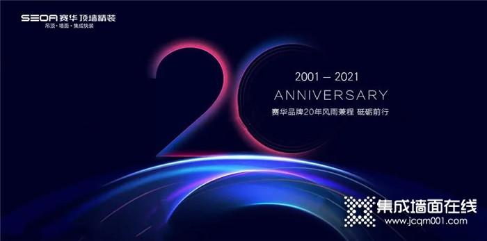 从2001到2021,赛华已经20岁了啦!