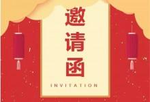 """富力特诚邀您参加""""哈尔滨""""、""""长春""""建材博览会!"""