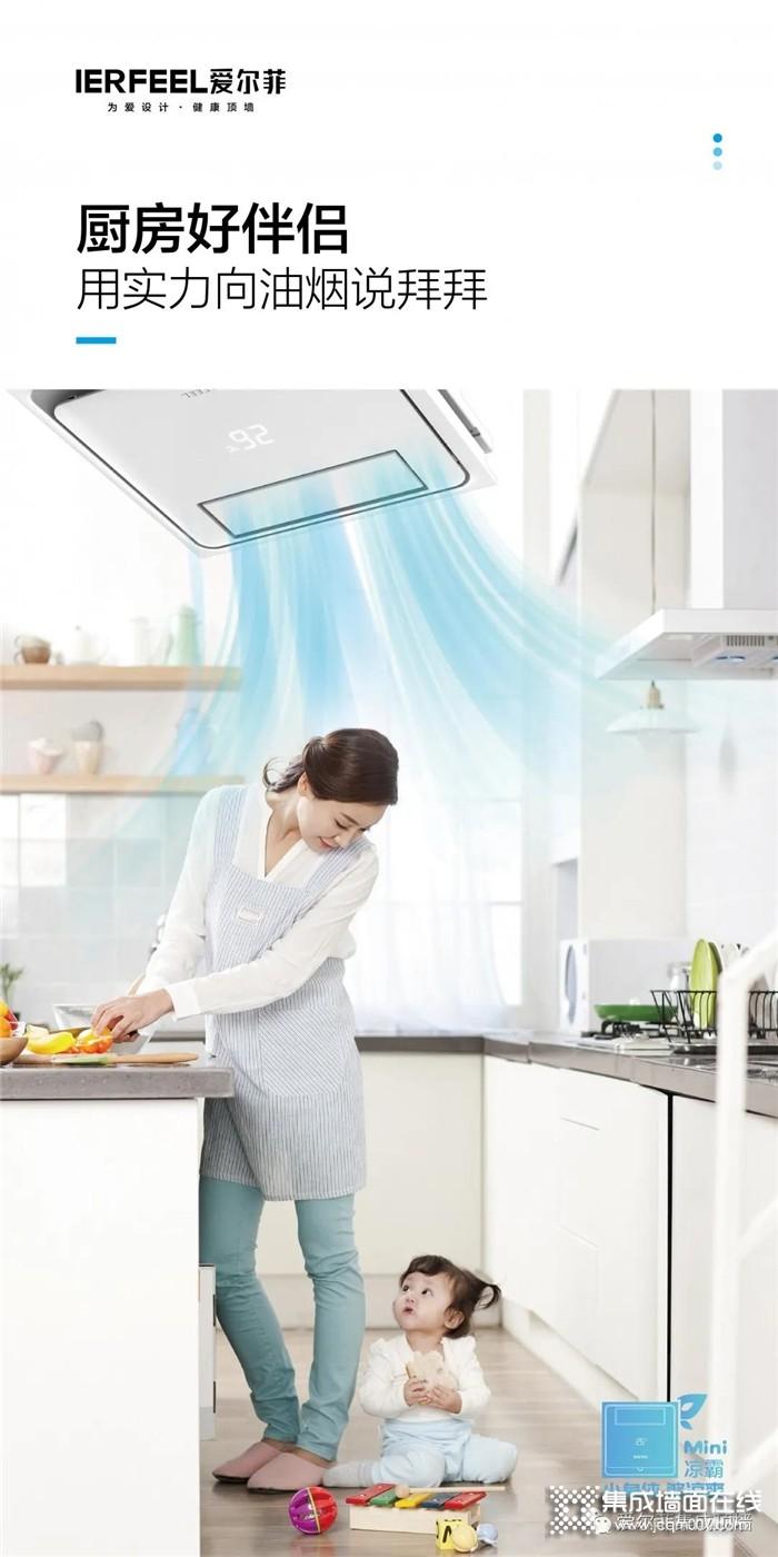 爱尔菲新品,拯救夏季厨房闷热的利器!